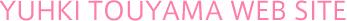 YUHKI TOUYAMA WEB SITE